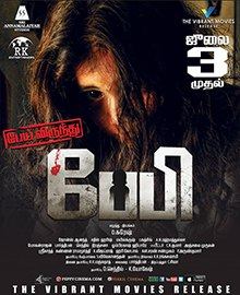 tamil dubbed horror movies 2018 download tamilrockers
