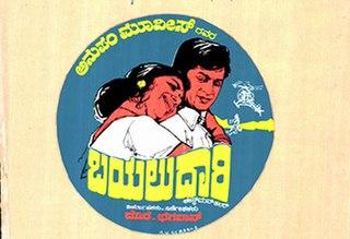 <i>Bayalu Daari</i> 1976 Kannada film by Dore Bhagawan duo