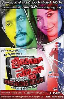 <i>Breaking News</i> (2012 film) 2012 Kannada satirical film by Nagathihalli Chandrashekar