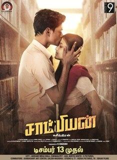 <i>Champion</i> (2019 film) Indian Tamil language sports drama film