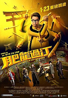 Enter the Fat Dragon 2020 China Kenji Tanigaki Donnie Yen Jessica Jann Philip Ng  Action, Comedy