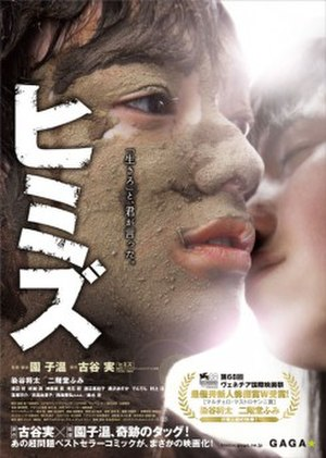 Himizu (film) - Film poster advertising this film in Japan