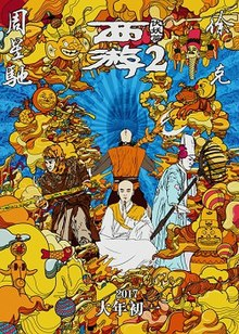 journey to the west the demons strike back wikipedia