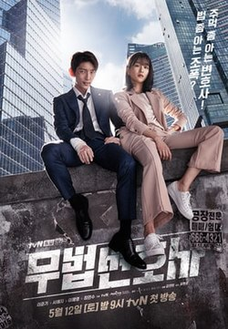 Lawless Lawyer - Wikipedia