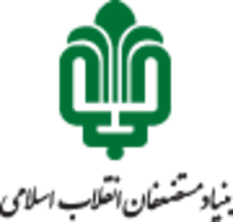 Mostazafan Foundation - Image: Mostazafan Foundation logo
