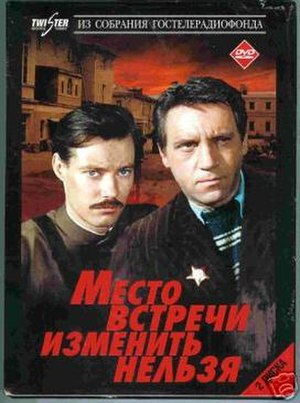 The Meeting Place Cannot Be Changed - Russian DVD cover