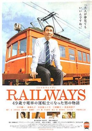 Railways (film) - Image: Railways film poster