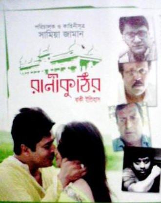 Rani Kuthir Baki Itihash - VCD Cover