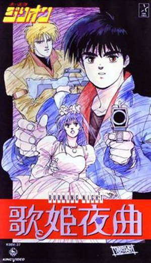 Zillion (anime) - VHS cover of Red Photon Zillion
