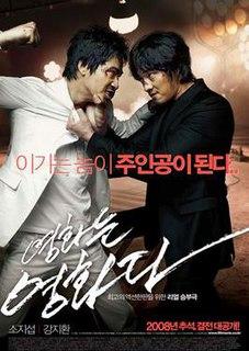 2008 South Korean film