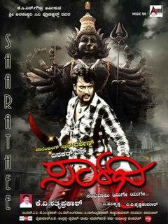 <i>Saarathi</i> 2011 film by Dinakar Thoogudeepa
