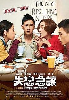 <i>Temporary Family</i> 2014 film by Cheuk Wan Chi