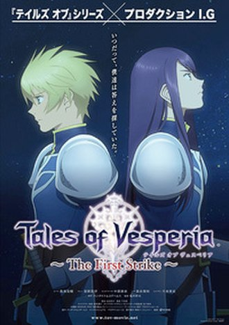Tales of Vesperia: The First Strike - Theatrical release poster