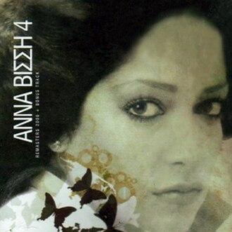 Anna Vissi (1981 album) - Image: Anna Vissi 4 remaster