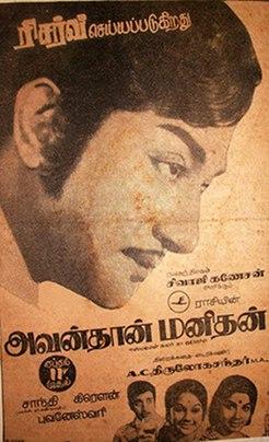 <i>Avandhan Manidhan</i> 1975 film by A. C. Tirulokchandar