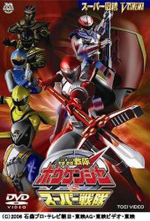 GoGo Sentai Boukenger vs. Super Sentai - Cover for the Boukenger vs. Super Sentai DVD, released March 2007.