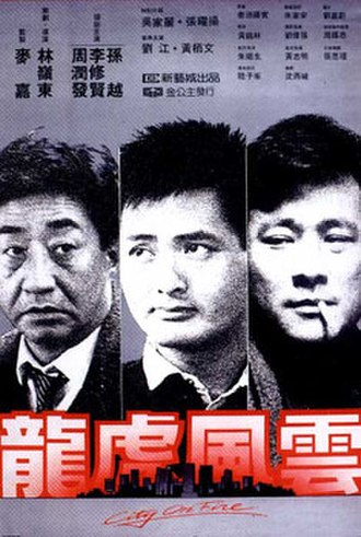 City on Fire (1987 film) - Hong Kong theatrical poster