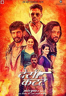Desi Kattey (2014) Watch Online Free Hindi Movie