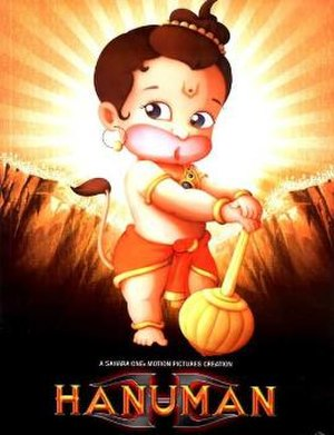 Hanuman (2005 film) - Image: Hanumanfilm