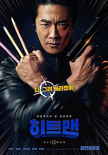 Hitman Agent Jun 2020 South Korea Won-sub Choi Woo-seul-hye Hwang Jun-ho Jeong Sang-Woo Kwon  Action, Comedy