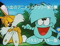 Hoshi no ko Chobin.jpg