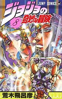 <i>Battle Tendency</i> the second story arc of the manga series JoJos Bizarre Adventure written and illustrated by Hirohiko Araki