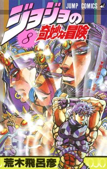 Battle Tendency - Wikipedia