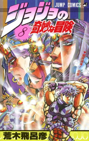 Battle Tendency - Cover of JoJo's Bizarre Adventure volume 8, featuring the Pillar Men, with Joseph Joestar in the foreground