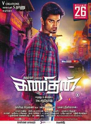 Kanithan - Poster