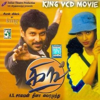 King (2002 film) - VCD cover