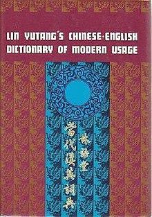 Lin Yutang's Chinese-English Dictionary of Modern Usage
