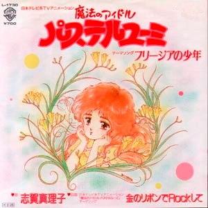 Pastel Yumi, the Magic Idol - Image: Magical Idol Pastel Yumi Freesia no Shōnen cover