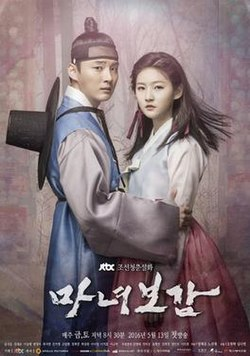 Image result for secret healer tv show