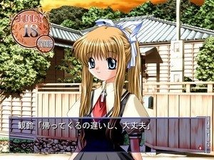 Air (visual novel) - Typical dialogue and narrative in Air depicting the main character Yukito talking to Misuzu.