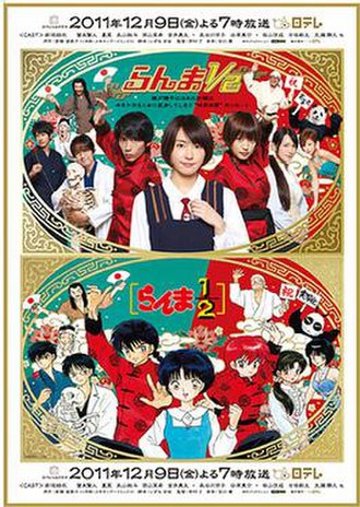 Ranma ½ - Poster for the Ranma ½ TV drama, featuring the cast and artwork by Rumiko Takahashi.