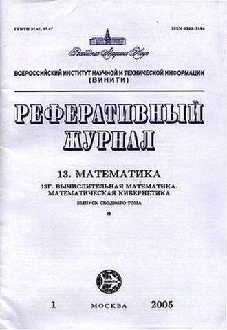 Referativny Zhurnal - Cover of Referativny Zhurnal, Series Mathematics