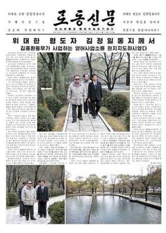 Rodong Sinmun - Image: Rodong sinmun frontpage