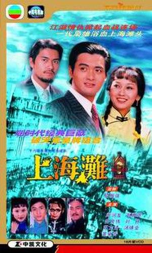 The Bund (TV series) - Poster