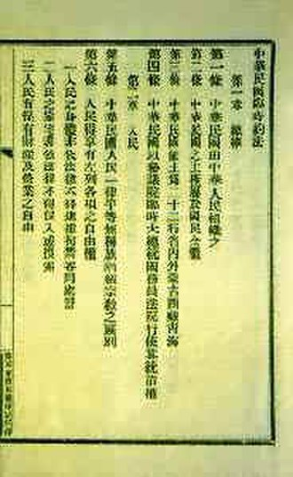 Provisional Constitution of the Republic of China - The first page of the Provisional Constitution of the Republic of China