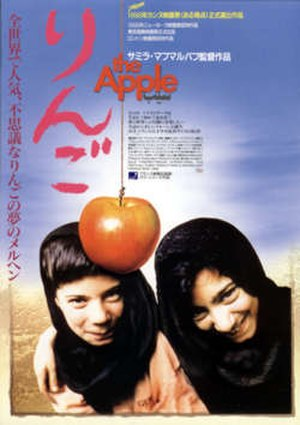 The Apple (1998 film) - Japanese film poster