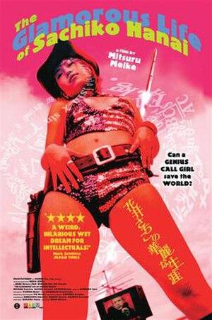 The Glamorous Life of Sachiko Hanai - Movie Poster