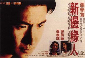 To Live and Die in Tsimshatsui - Film poster