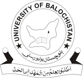 University of Balochistan - Image: University of Balochistan logo