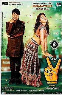 <i>Victory</i> (2013 film) 2013 film by Nanda Kishore