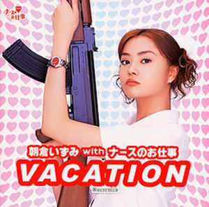 Vacation (Connie Francis song) - Image: Alisa Mizuki Vacation