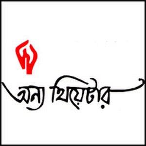 Anya Theatre - Anya Theatre logo