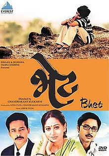 Bhet Marathi Movie.jpg