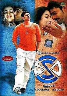 Chakram telugu movie mp4 songs free download.