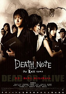 2006 film by Shūsuke Kaneko