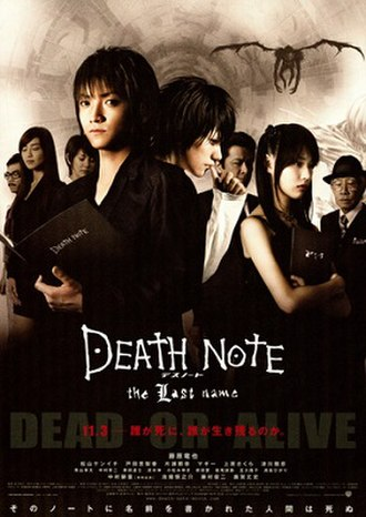 Death Note 2: The Last Name - Theatrical release poster